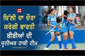 indian women s junior hockey team to tour chile