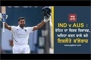 ind v aus  rohit  s world record