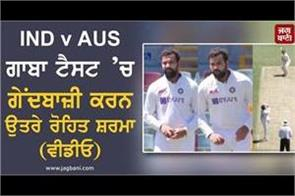 ind v aus rohit sharma bowls in gabba test video