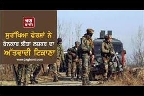 security forces expose lashkar terrorist hideout