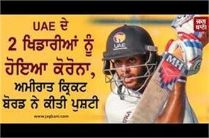 uae cricket board confirms 2 uae players to be corona