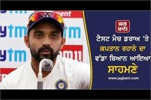 the big statement of captain rahane came out on the test match draw
