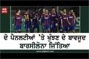 barcelona won despite missing out on two penalties
