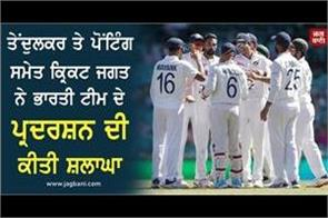 cricket praised the performance of the indian team