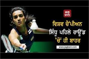 world champion sindhu out of first round