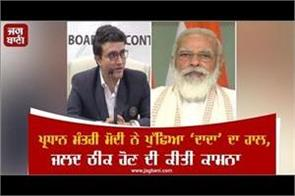 prime minister modi knows the condition of dada