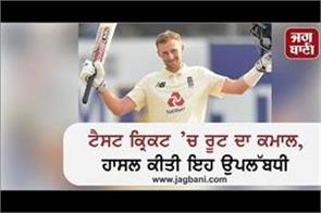 root s remarkable achievement in test cricket