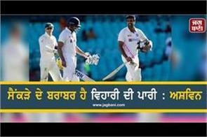 vihari innings is equal to hundreds ashwin
