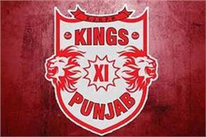 kings xi punjab changed name  will now enter ipl with this name