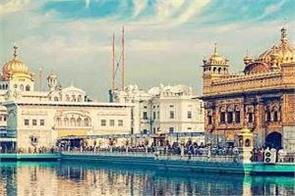 hukamnama from sri darbar sahib  20th feb  2021