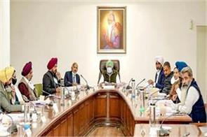 punjab cabinet meeting