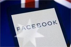 australia facebook big action