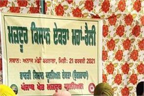 agricultural law barnala maha rally