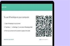 you can login to whatsapp web without qr code