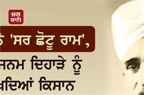 sir chhotu ram united kisan morcha will celebrate his birthday