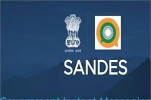 government of india whatsapp indigenous messaging app sandes