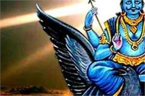 shanidev on saturday will create bad deeds  rain will be blessed