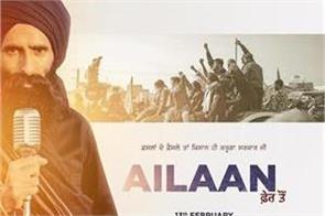kanwar grewal ailaan song release date