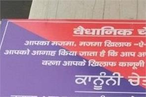 delhi police ghazipur posters farmers protest