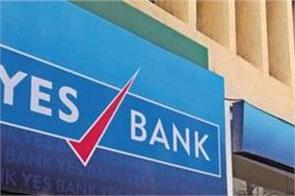yes bank changes fd rates