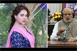 mandy takhar tweet to narendra modi
