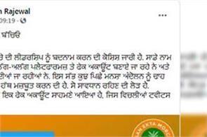 balbir singh rajewal  fake account  twitter