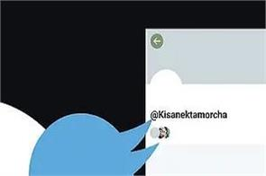 twitter kisan ekta morcha account suspended