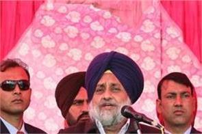 congress sukhbir singh badal punjabi