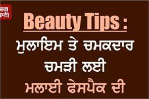 beauty tips smooth glowing skin malai facepack usage
