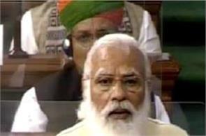 narendra modi in lok sabha speech for farmers protest