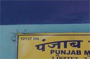 railway punjab mail farmers delhi protest