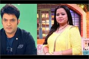 bharti singh reaction on kapil sharma new born baby