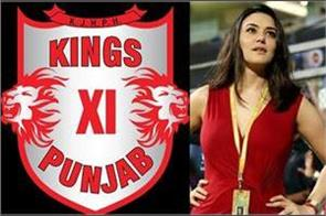 kings 11 punjab will be renamed this name is being discussed