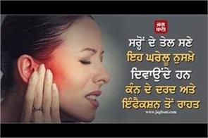 home remedies including mustard oil relief from ear pain and infections