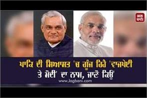 the name vajpayee and modi resonates in pakistani politics find out why