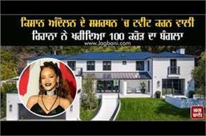 rihanna who tweeted in support of kisan andolan bought 100 crore bungalow