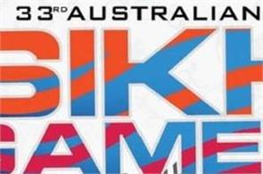 australia national sikh games