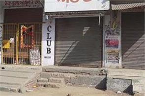 bhogpur bharat band alcohol shop open