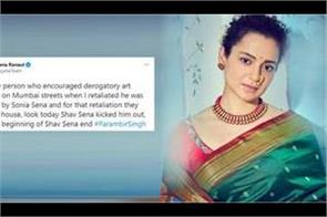 kangana ranaut tweet on mumbai police commissioner transfer