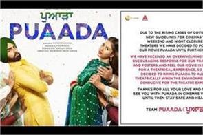 puaada release date postponed due to covid 19