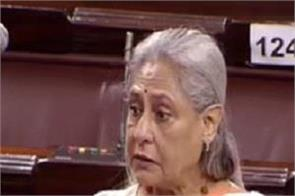 jaya bachchan rajya sabha sewage sweepers security equipment