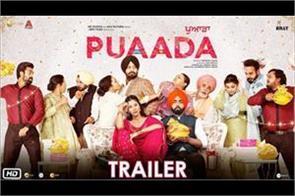 puaada trailer loved by audience crossed 6 million views on youtube