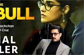 the big bull  official trailer out now