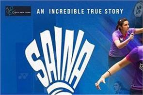 saina official trailer