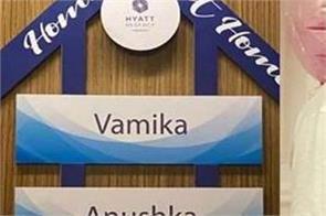 vamika   name plate  virat anushka  indian team ahmedabad hotel