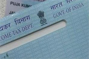 change in the rules related to pan card