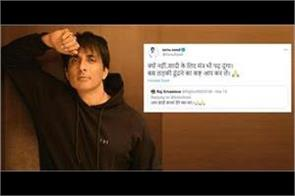 sonu sood funny reaction on fan tweet asking for marriage