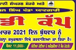 kabaddi cup farmers competition