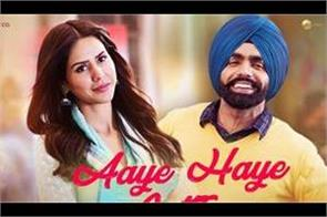 aaye haye jattiye song from the movie puaada out now