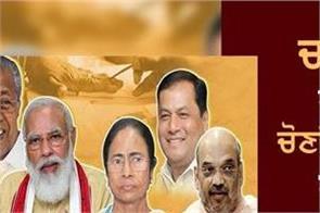 assembly elections west bengal assam tamil nadu puducherry political parties